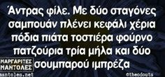 😂😂 Funny Status Quotes, Funny Statuses, Sarcastic Quotes, Funny Images, Funny Photos, Funny Greek, Try Not To Laugh, Greek Quotes, Just Kidding