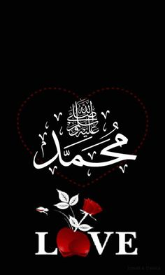 Gift Animation, Imam Hassan, Ibn Ali, Hazrat Imam Hussain, Beautiful Names Of Allah, Arabic Calligraphy Art, Islamic Images, Peace Be Upon Him, Islam Religion