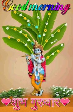 Good Morning Friends Images, Good Morning Images Download, Happy Thursday, Happy Friday, Thursday Morning, Good Evening Wallpaper, Good Morning Inspiration, Krishna Love, Lord Krishna