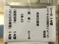 2014.5.15。ニッポンの話芸@成城ホール。こしら『短命』一之輔『新聞記事』【らくだの子ほめ】。 僕は熱心なこしらファンではなかったもしれないが、こしら師匠が好きだと思った。だって、ロックンロールでかっこいいのだもの。 by@saitomokei2525