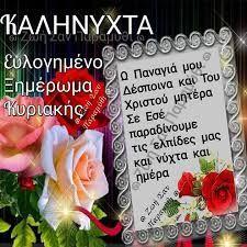 Prayers, Let It Be, Greek, Fence, Prayer, Beans, Greece
