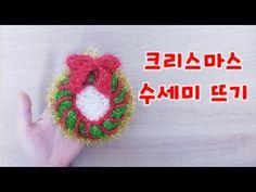 크리스마스 수세미 뜨기 - YouTube Crochet Christmas Wreath, Christmas Wreaths, Crochet Patterns, Crochet Ideas, Diy And Crafts, Knit Crochet, Crochet Earrings, Knitting, Youtube