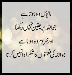 Quotes On Trust And Friendship In Urdu Trust Quotes Trust Quotes