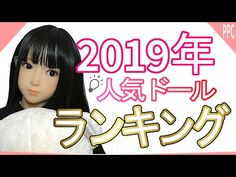 Bestseller] The most popular love doll in the world Ranking [ Most Popular, Best Sellers, Dolls, Love, Youtube, Puppet, Amor, Doll, El Amor