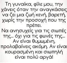 Greek Quotes, Education, Math, Words, Life, Mathematics, Math Resources, Educational Illustrations, Learning
