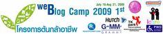 """โครงการ """"ต้นกล้าอาชีพ"""" weBlog Camp 2009 ครั้งที่ 1, TK Park Profile, Blog, User Profile, Blogging"""