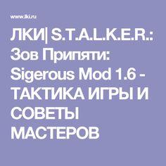 ЛКИ| S.T.A.L.K.E.R.: Зов Припяти: Sigerous Mod 1.6 - ТАКТИКА ИГРЫ И СОВЕТЫ МАСТЕРОВ