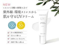 化粧品  日焼け止め  青色  黄色 Banner Design, Layout Design, Web Design, Graphic Design, Visual Advertising, Promotional Banners, Beauty Ad, Japanese Design, Web Banner