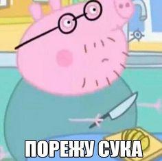 Когда училка сказала, что позвонит родителям😂😆 Funny Profile Pictures, Funny Pictures, Funny Relatable Memes, Funny Facts, Dark Humour Memes, Humor, Hello Memes, Happy Memes, Russian Memes