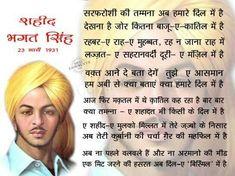 002 short speech on bhagat singh in hindi Festivals book