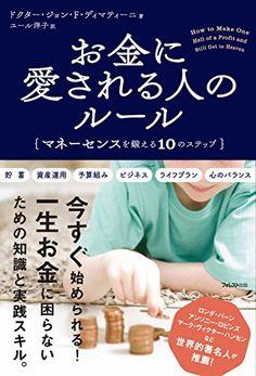 Ebooks, Tips, How To Make, Japanese, Japanese Language