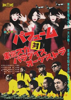 パフューム対東京スカパラダイスオーケストラ