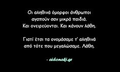 Όμορφοι άνθρωποι Wisdom Quotes, Me Quotes, Smart Quotes, Word Out, Greek Quotes, Live Love, True Words, Talk To Me, True Stories