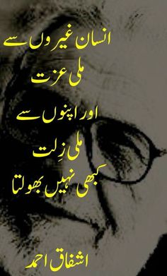 Sahi h.. Urdu Poetry 2 Lines, Urdu Funny Poetry, Poetry Quotes In Urdu, Best Urdu Poetry Images, Urdu Poetry Romantic, Love Poetry Urdu, Best Quotes In Urdu, Deep Quotes, Inspirational Quotes In Urdu