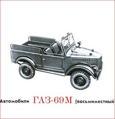 4x4, Mercedes G Wagon, Army Vehicles, Land Cruiser, Cars And Motorcycles, Vintage Cars, Jeep, Classic Cars, Automobile