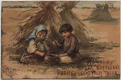 Времена года. ЛЕТО. ХОЗЯИНУ ХЛЕБА ВОРОШОК. . .. Бём (Эндаурова) Елизавета Меркурьевна (1843-1914)