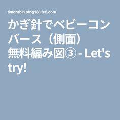 かぎ針でベビーコンバース(側面) 無料編み図③ - Let's try!