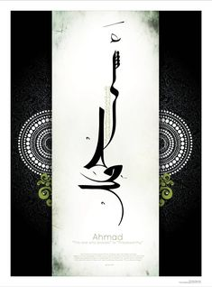 Many artists use the Names and Attributes of Allah in their works and/or create a series of works revolving around this subject. I decided to do somethi. His name is Ahmad. Arabic Calligraphy Design, Arabic Calligraphy Art, Arabic Art, Dad Tattoos, Tattoos For Guys, I Am The Messenger, Happy Birthday Template, Name Wallpaper, Persian Motifs