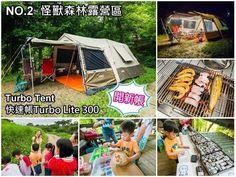 露營用快速帳篷正夯!TURBO Tent Lite 300 讓你一個人30秒就可以快速搭起一房一廳帳!   SayDigi   點子生活