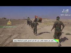 Operação do Hezbollah contra o ISIS no Iraque l Nínive - 5.11.2016