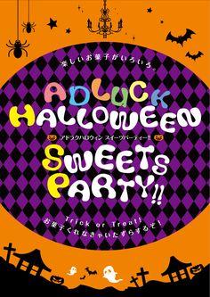 【このデザイン無料でDLできます!】 【ハロウィンスイーツパーティ】カラフル Halloween Sweet シンプル かわいい ポスター チラシ