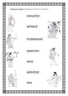 dreamskindergarten Το νηπιαγωγείο που ονειρεύομαι !: Φύλλα εργασίας για τους 12 θεούς του Ολύμπου Ancient Greece, Greek Mythology, School Projects, Education, English, Autumn, Activities, Drawings, Historia