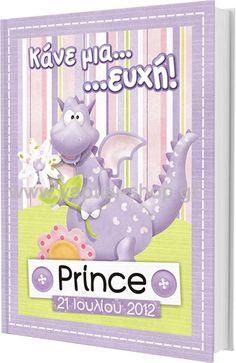 Βιβλίο ευχών - Prince