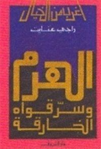 كتاب الهرم وسر قواه الخارقة Pdf راجى عنايت عاشق الكتب لعشاق الـ Pdf كتب متنوعة Arabic Books Books Pdf