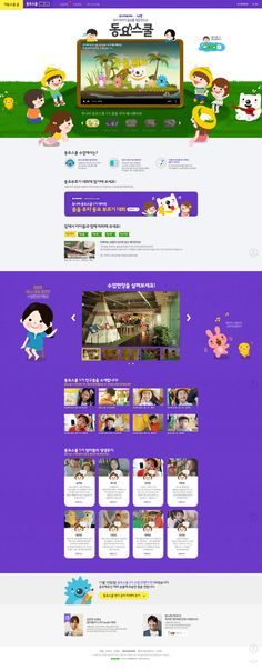 Mo Design, Event Page, Color Themes, Contents, Children, Kids, Promotion, Asia, Banner