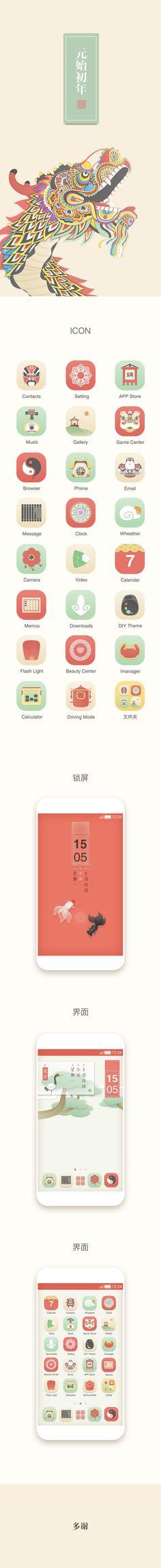 原创作品:一组中国风icon #扁平...