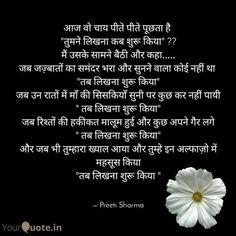 Hindi Good Morning Quotes, Hindi Quotes On Life, Good Life Quotes, Faith Quotes, Music Quotes Deep, Love Quotes Poetry, Romantic Poems For Him, Hindi Love Shayari Romantic, Dad Poems