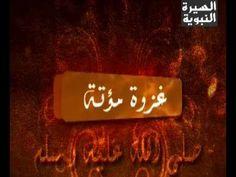 @ الحلقة الثالثة و العشرون @ السيرة النبوية الشريفة @ غزوة مؤتة @ TAHA G...