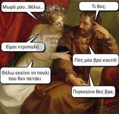 Funny Memes, Jokes, Ancient Memes, Funny Greek, Beach Photography, Touring, Lol, Guys, Humor