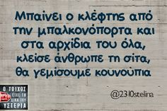 Funny Greek Quotes, Funny Picture Quotes, Funny Images, Funny Photos, Clever Quotes, Greek Words, Just Kidding, Just For Laughs, Jokes