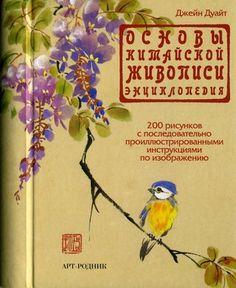 Libros de Dibujo y Diseño