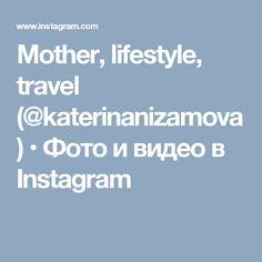 Mother, lifestyle, travel (@katerinanizamova) • Фото и видео в Instagram