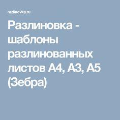 Разлиновка - шаблоны разлинованных листов А4, А3, А5 (Зебра)