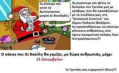 Ας γεμίσουμε το σάκο του Αι Βασίλη με δώρα ανθρωπιάς!!! Kindergarten, Family Guy, Guys, Fictional Characters, Kindergartens, Fantasy Characters, Sons, Preschool, Preschools