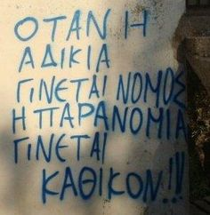Συνθήματα σε Τοίχους : Αναρχικά - Αντιεξουσιαστικά Anarchy, Coding, Truths, Quotes, Angel, Quotations, Qoutes, Quote, Shut Up Quotes