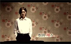 Liar game, matsuda shota Liar Game, Japanese, Entertaining, Games, Ulzzang, Anime, Japanese Language, Gaming, Entertainment