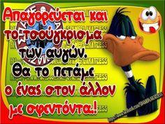Greek Memes, Greek Quotes, Funny Memes, Jokes, Comic Books, Humor, Sayings, Comics, Minions