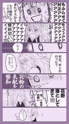 髪をもふらせてくれる村正さん