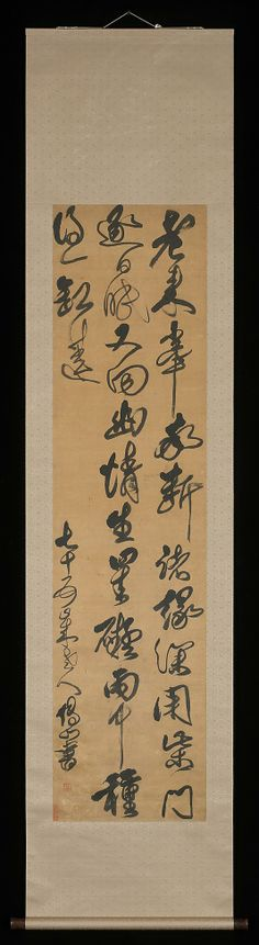 Fu Shan (Chinese, 1607–1684), Poem
