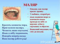 МАЛЯР Покажи, как маляр красит крышу. Улыбнись, открой рот язык подними вверх и