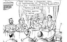 Σκίτσο του Ανδρέα Πετρουλάκη (25.05.17)   Σκίτσα   Η ΚΑΘΗΜΕΡΙΝΗ