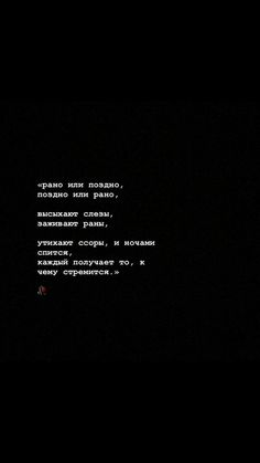Poem Quotes, Motivational Quotes, Life Quotes, Inspirational Quotes, Quotes Thoughts, True Love Quotes, New Foto, Value Quotes, Russian Quotes