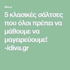 5 κλασικές σάλτσες που όλοι πρέπει να μάθουμε να μαγειρεύουμε! -idiva.gr