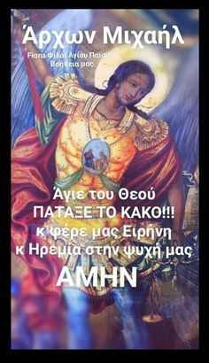 Greek Icons, Angel Quotes, Orthodox Christianity, Archangel Michael, Faith In God, Holy Spirit, Wise Words, Jesus Christ, Greece