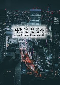 Pop Lyrics, Bts Lyrics Quotes, Korean Words Learning, Korean Language Learning, Japanese Quotes, Japanese Words, How To Speak Korean, Learn Korean, Korea Quotes