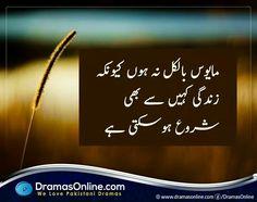 Shuro or khatam bhe
